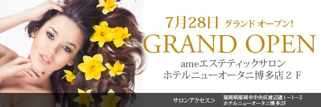 7月28日グランドオープン!